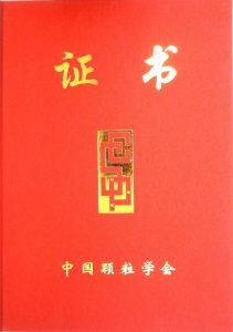 中国颗粒学会会员-汇美科1