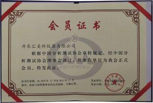 中国分析测试协会会员证