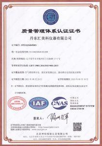 汇美科ISO 9001:2015